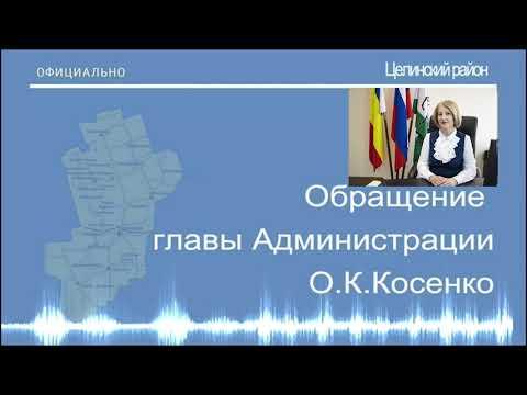 Обращение главы Администрации Целинского района