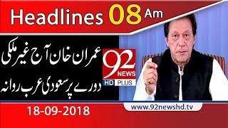 News Headlines | 8:00 AM | 18 Sep 2018 | 92NewsHD
