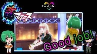[歌マクロス] Good Job! Sheryl&Lanka(with Basara)