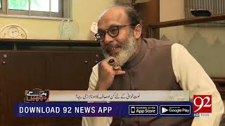 Exclusive Interview with Abdul Rauf Rufi | 18 Nov 2018 | 92NewsHD