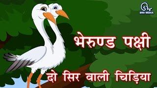 Hindi Animated Story - Two Headed Bird - Bherund Pakshi | Panchtantra Story | दो सिर वाला पक्षी width=