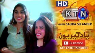 Yaadgiroun | Sajida Sikander| Only On KTN ENTERTAINMENT