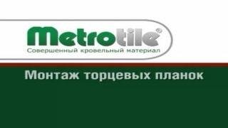 8. Монтаж торцевых планок Metrotile (Метротайл)