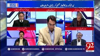 News Room - 15 December 2017 - 92NewsHDPlus