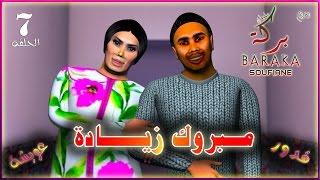 قدور و عويشة  -7- مــــــــبروك زيـــــــــــــادة