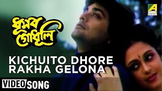 Kichui To Dhore Rakha Galona   Dhusar Godhuli   Bengali Movie Song   Asha Bhosle