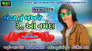 अर्जुन आर मेदा नए गाने 2019 - Aagl मारू Pasal मारू || नई Supar मारो Dafuli सांग