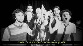 החדשות + המועדון- זה אני (קאבר)- פרומו הופעה משותפת 2010 HD