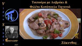 Τσιπούρα με Λαβράκι & Φιλέτο Κοτόπουλο Τηγανιά