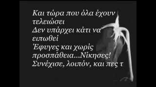 James Arthur - Impossible Greek Lyrics