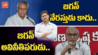 Undavalli Arun Kumar & CPM Raghavulu Comments On YS Jagan | YSRCP | AP Politics | YOYO TV Channel
