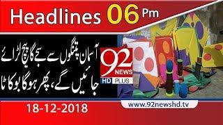 News Headlines | 6:00 PM | 18 Dec 2018 | 92NewsHD
