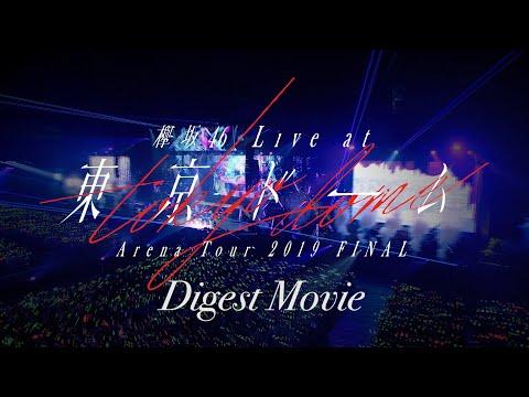 「欅坂46 LIVE at 東京ドーム ~ARENA TOUR 2019 FINAL~」ダイジェスト映像