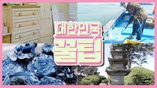 [대한민국 꿀팁] 2020년 4월 14일 다시보기