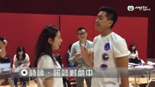 不懂撒嬌的女人 – 賤Han、Cherry對戲片 (TVB)
