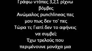 Αναποδα Καπελα - Συστημενο (+Lyrics)
