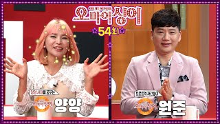 [오마이싱어 54회] 양양&원준 MC 용이 김희진, 트로트 가수들의 리얼 토크쇼~ Oh! My Singer~ ♬ 다시보기