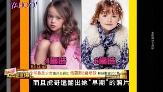 【Yahoo 娛樂爆】「全球最美少女」瘋迷台網友 俄羅斯8歲萌妹 粉絲數破200萬