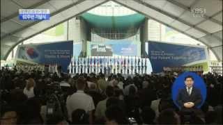 임형주, 6.25한국전쟁 정전협정 및 UN 참전 60주년 기념식 애국가 선창