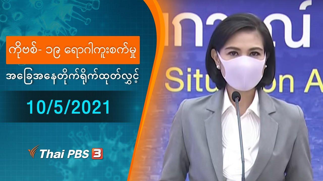 ကိုဗစ်-၁၉ ရောဂါကူးစက်မှုအခြေအနေကို သတင်းထုတ်ပြန်ခြင်း (10/05/2021)