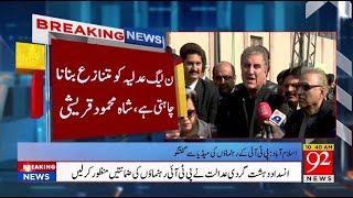 Islamabad: PTI Leaders Talks to Media - 08 February 2018 - 92NewsHDPlus