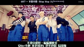 【中字+空耳】GOT7 - 不要不要 (Stop Stop It/하지하지마) Audio.