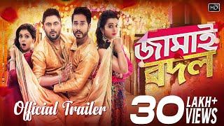 Jamai Badal Official Trailer | Soham | Hiraan | Paayel | Koushani | Ravi Kinagi | Jeet Gannguli