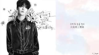 [韓繁中字] 藝聲(예성/YESUNG)-겨울잠 冬眠(Hibernation)