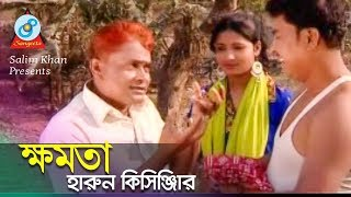 Harun Kisinjar - Khomota | ক্ষমতা | Bangla Koutuk 2018 | Sangeeta
