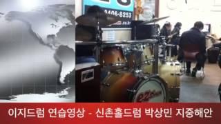 이지드럼 연습영상 - 신촌홀드럼 박상민 지중해안