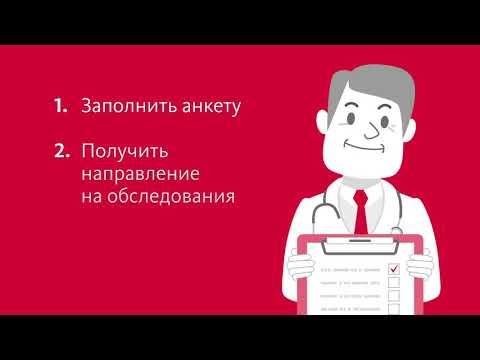 О диспансеризации Альфастрахование-ОМС