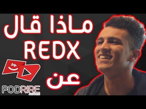 محمد رضا حمدي RedX  في تصريح لموقع بودكاست آرابيا حول podrire
