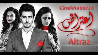 Aitraz Drama Title Song OST   ARY Digital   MAX TV PK width=