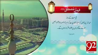 Farman e Mustafa (PBUH) - 17 March 2018 - 92NewsHDPlus