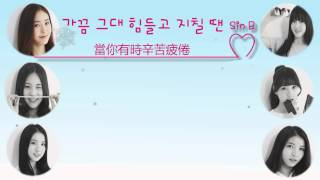 【韓繁中字】Gfriend-My BUDDY 기억해