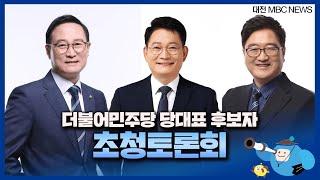 더불어민주당 대표 후보자 초청 토론회 다시보기