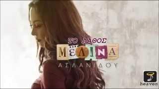 ΜΕΛΙΝΑ ΑΣΛΑΝΙΔΟΥ - ΤΟ ΛΑΘΟΣ | NEW SONG 2014