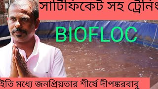 biofloc fish stocking || how to stock biofloc fish seed