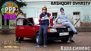 BASHQORT DYNASTY- kара сименс (PHARAOH cover)