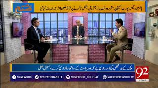 Bakhabar Subh | Khawar Ghumman | Sohail Bhatti | Ikram Hoti | 7 May 2018 | 92NewsHD