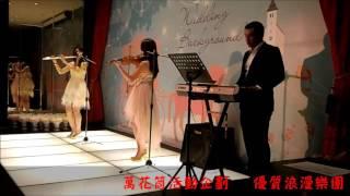 浪漫樂團(小提琴+長笛+電子琴) ------ 萬花筒活動企劃
