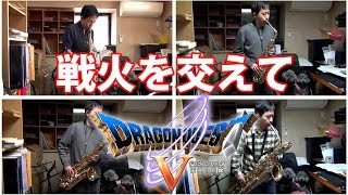 Dragon Quest V - Violent Enemies - Saxophone Quartet Cover