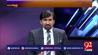 Zair E Behas - 15 September 2017 - 92NewsHDPlus