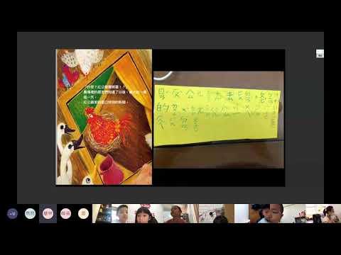 20210527 一年二班國語直播課 - YouTube