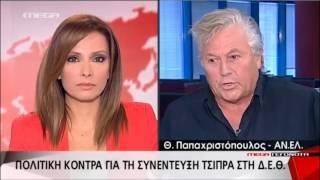 Παπαχριστόπουλος για Τσικρίκα: «Θέτε να βγάλω χρήματα να της δώσω;»