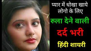प्यार में धोखा खाये लोगो के लिए।। रुला देने वाली दर्द भरी हिंदी शायरी।। Painful sad hindi shayari