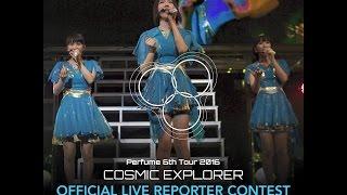 perfume cosmic explorer  la 散策2