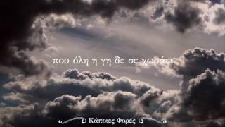 Στέφανος Κορκολής & Δημήτρης Μητροπάνος - Κάποιες Φορές - Official Lyric Video
