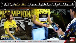 New Scandal of Pakistan Cricket Team Player | Champions Auditions | Waqar Zaka | Coming Soon