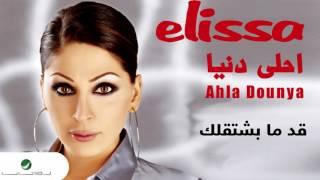 Elissa … Ad Ma Bashtalak | اليسا … قد ما بشتقلك